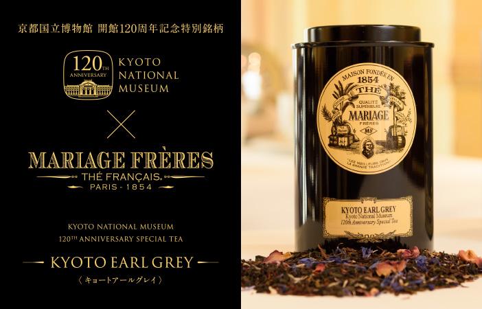 京都国立博物館 開館120周年記念特別銘柄 KYOTO EARL GREY TEA